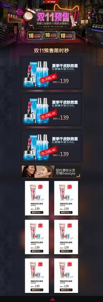 双11化妆品预售装修模板