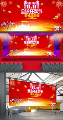 双十一狂欢购活动舞台背景展板