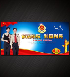 中國稅務稅徽