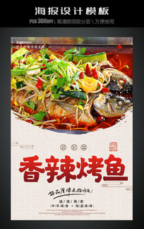 香辣烤鱼美食海报