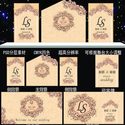香槟色欧式花纹主题婚礼背景设计