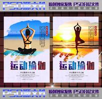 运动瑜伽设计海报