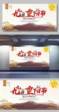 中国风中华传统重阳节促销展板
