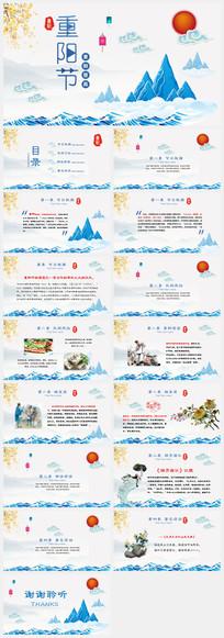 中国风重阳节民族节日PPT