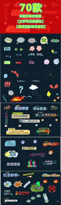 70款综艺节目卡通字幕对话框