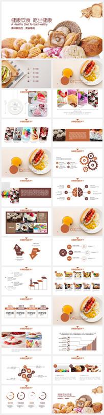 餐厅美食健康饮食计划书PPT