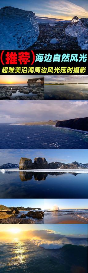 超唯美沿海周边风光延时摄影视频