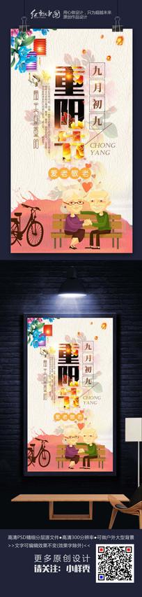 创意时尚重阳佳节海报设计