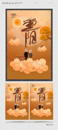 创意重阳节宣传海报设计