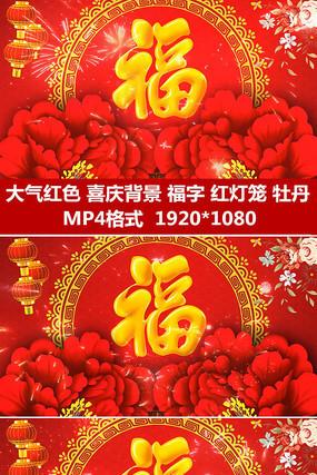大气红色中国风喜庆背景视频