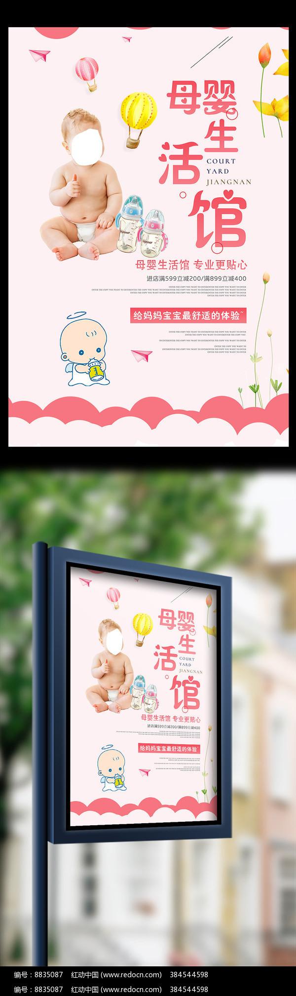 粉色简约母婴生活馆宝宝海报图片