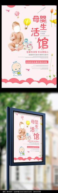 粉色简约母婴生活馆宝宝海报