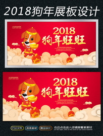 狗年旺旺狗年宣传海报