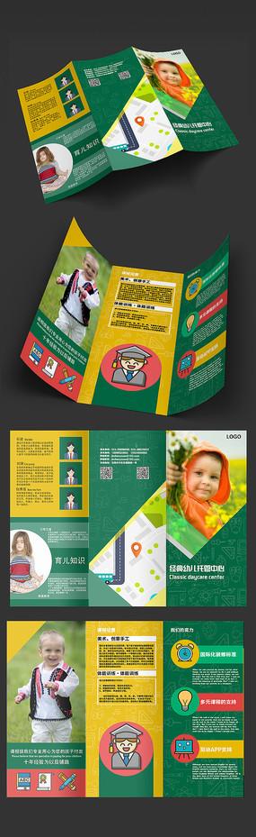 黄绿色幼儿园三折页