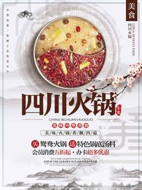 火锅美食川菜宣传促销海报