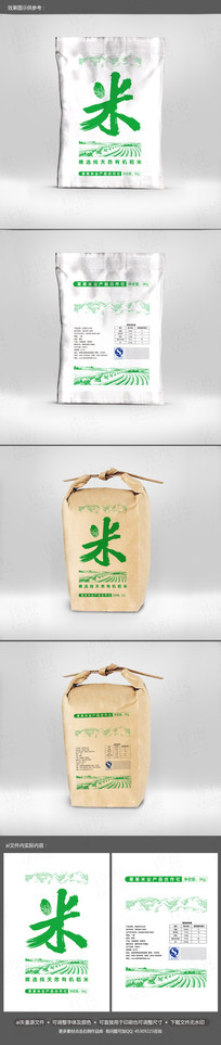 简洁时尚大气大米包装设计