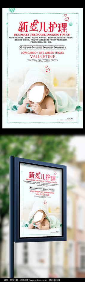 可爱清新新生儿护理母婴海报