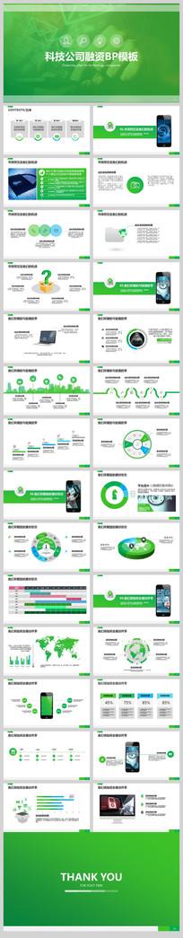 绿色科技公司融资ppt