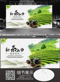 绿色新茶发布茶园背景板