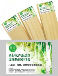 木材装饰材料不干胶贴包装