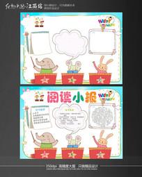 清新卡通学生课文阅读电子小报