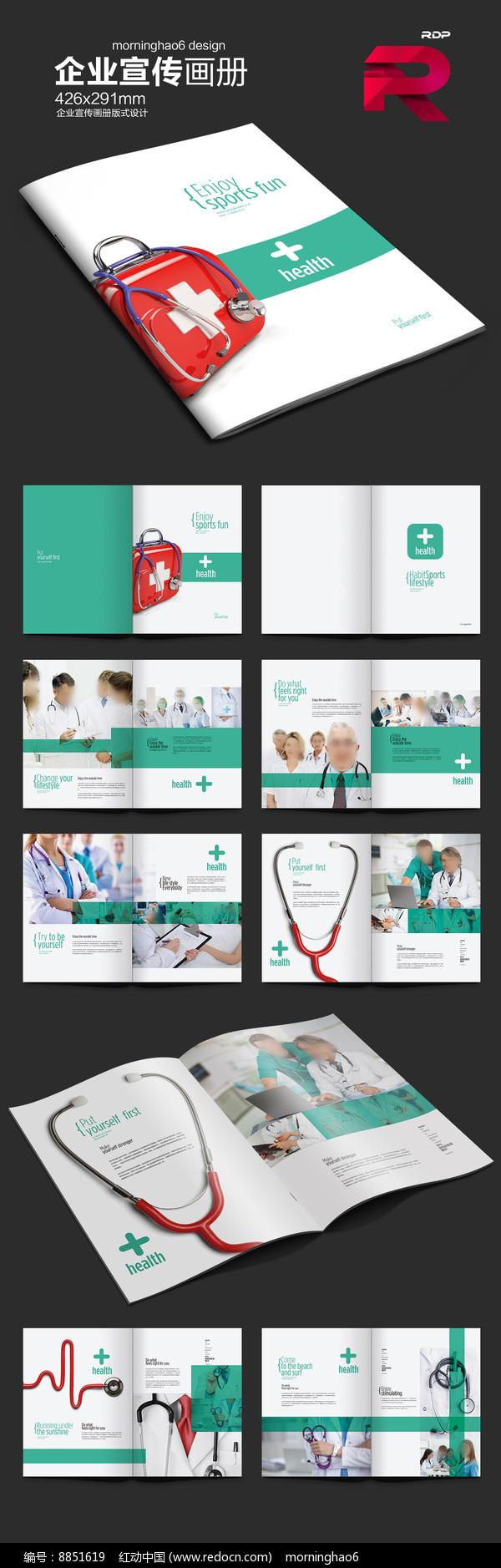 时尚私人护理医疗体检画册图片