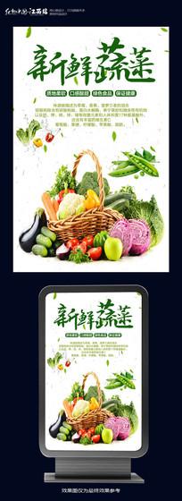 蔬果促销海报设计