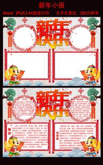 新年春节小报模板