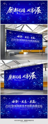 2018年科技企业会议背景布