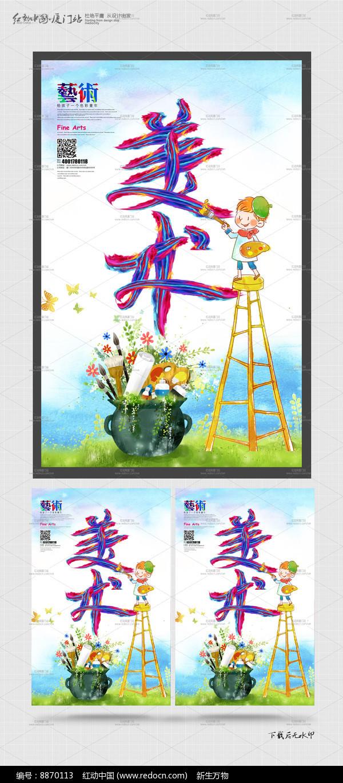 创意美术招生宣传海报设计图片