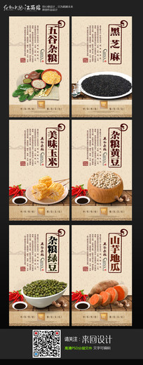传统五谷杂粮海报设计