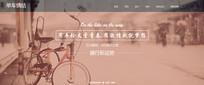 单车网页banner设计