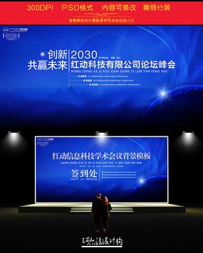 动感地球科技创新会议背景