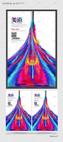 个性创意美术展宣传海报