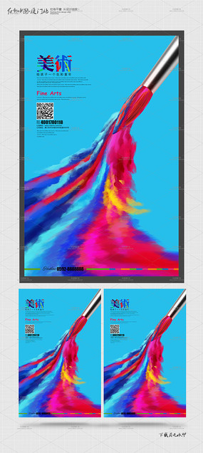 个性创意美术展宣传海报设计