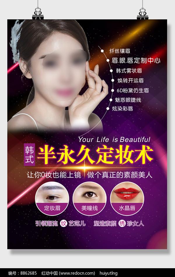 韩式半永久定妆术海报图片