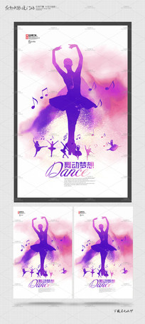简约创意芭蕾舞蹈海报