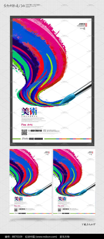 简约创意美术展宣传海报设计图片