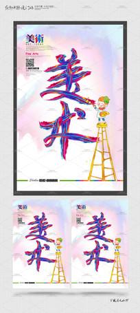 简约创意美术招生宣传海报设计