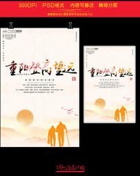 节日素材水墨重阳节背景