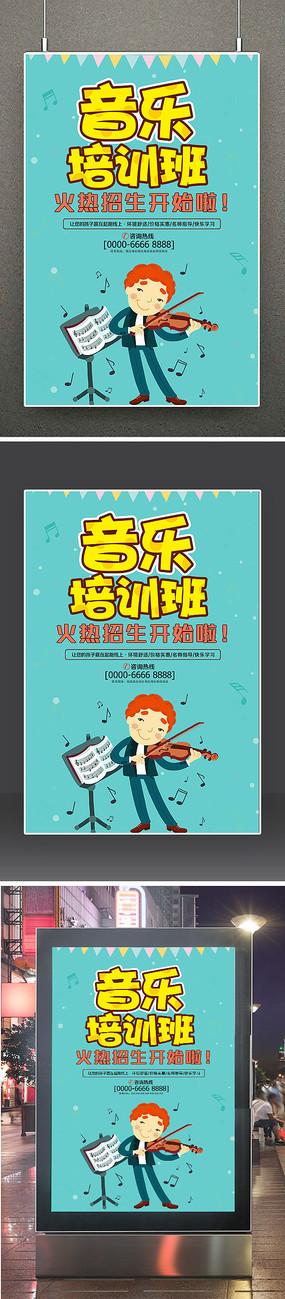 卡通少儿音乐培训招生海报