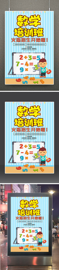 卡通数学培训班招生海报