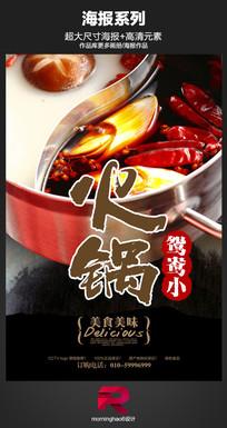 麻辣鸳鸯小火锅海报