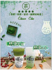 抹茶拿铁抹茶欧蕾奶茶宣传单