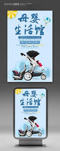 母婴店促销宣传海报
