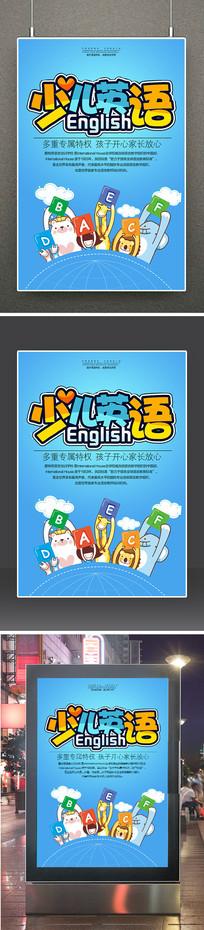 少儿英语培训招生海报
