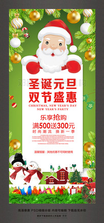 圣诞元旦双节盛惠促销活动X展架易拉宝