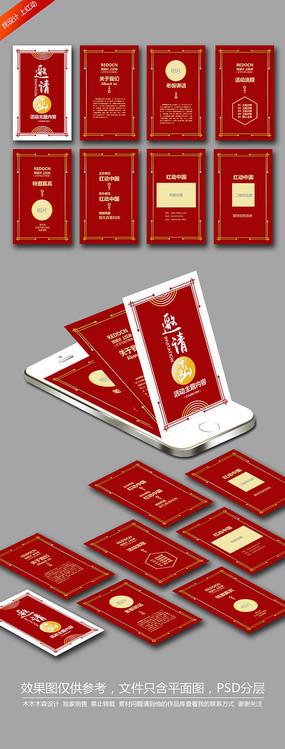 手机微信红色H5邀请函模板 PSD