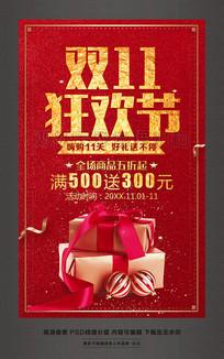 双11狂欢节双十一促销海报