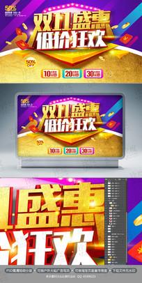 双11盛惠低价狂欢海报